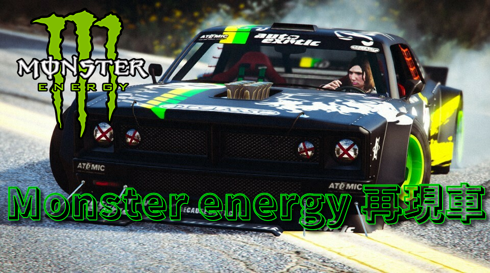 monster energy customize